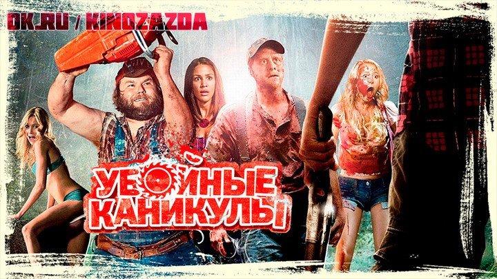 Убойные каникулы HD (ужасы, комедия) 2010