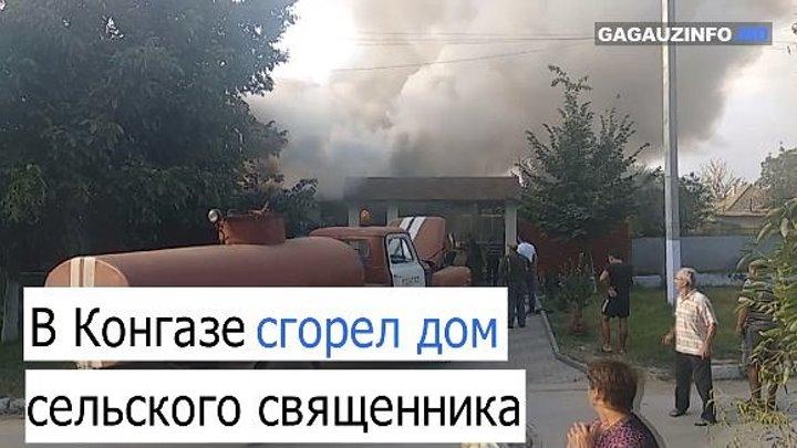 В Конгазе сгорел дом настоятеля местной церкви.mp4