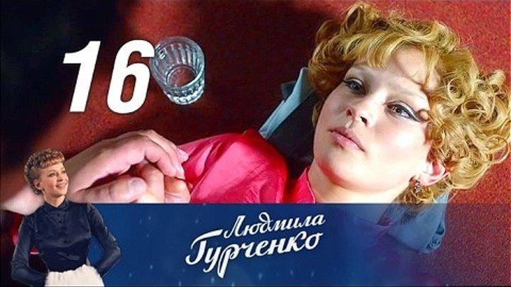Людмила Гурченко 16 серия из 16 (2015)