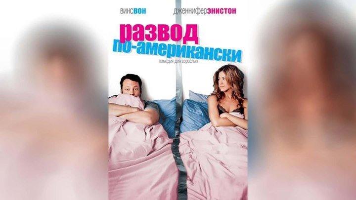 Развод по-американски (2006) комедия HD