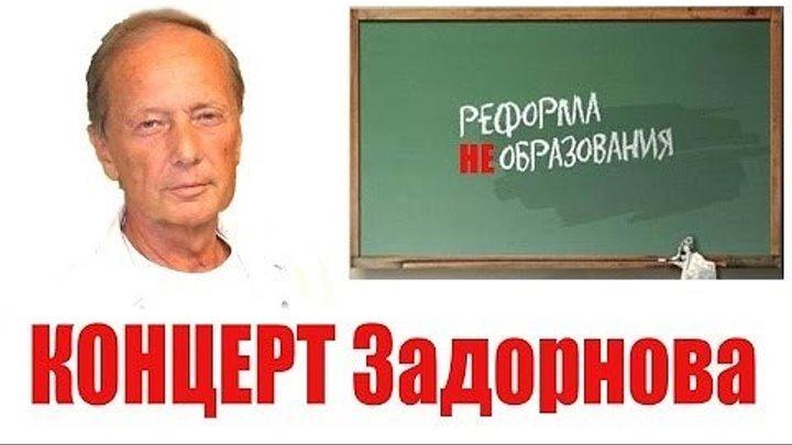 """""""Михаил Задорнов"""" (Реформа НЕ образования)"""