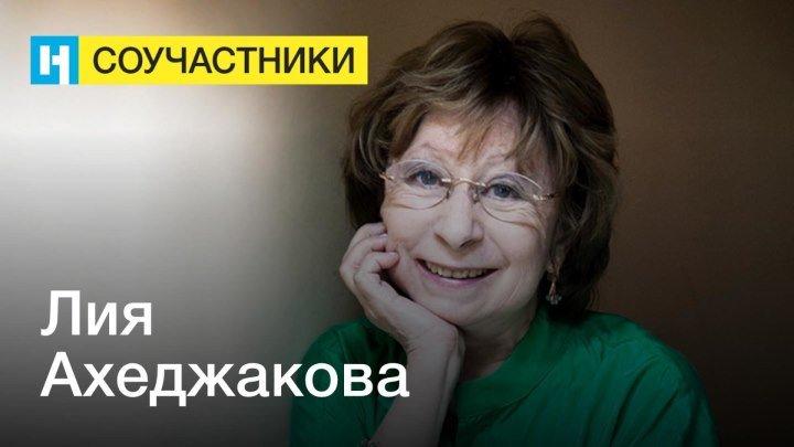 Лия Ахеджакова | Стань соучастником «Новой газеты»