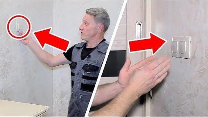 Как за 5 минут перенести выключатели, не повредив стены.