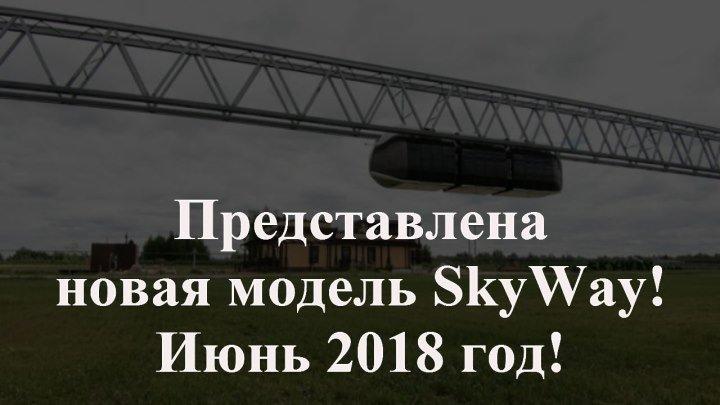 Приёмочные испытания юникара SkyWay!