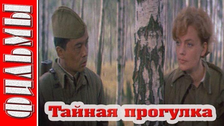 Тайная прогулка. (Военный, Драма. 1985)