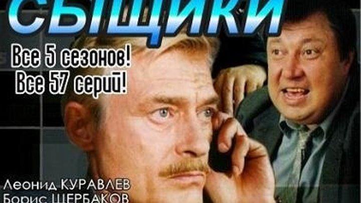 Сыщики (2001) 1 сезон 1 серия