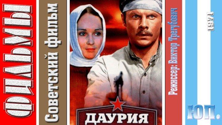 Даурия. (Драма, Мелодрама, Военный. 1971)