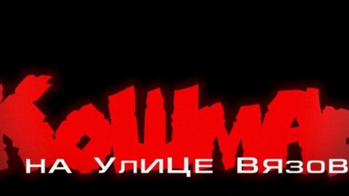 Кошмар на улице Вязов - часть 1 (1984) - Озвучка А.Юг
