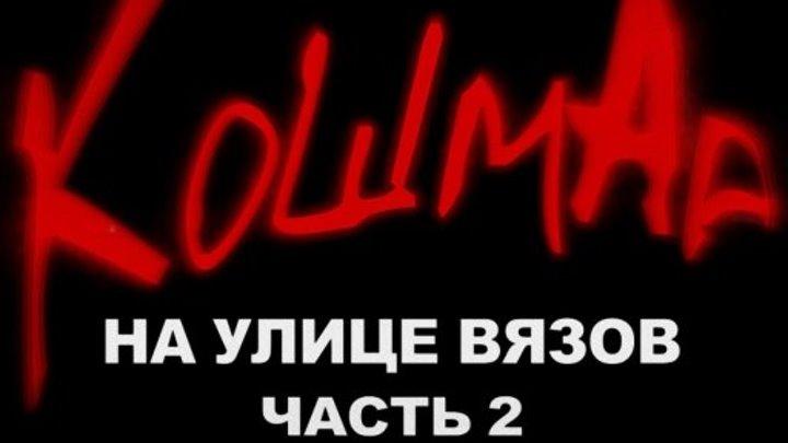 Кошмар на улице Вязов - часть 2 (1985) - Озвучка А.Юг