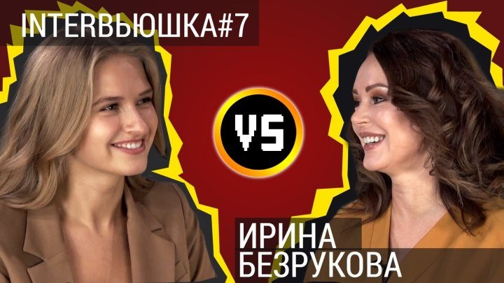 Интервьюшка №11 | Ирина Безрукова