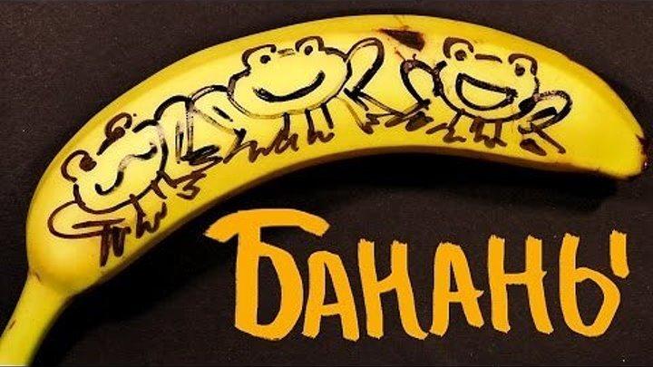 Рисунки на БАНАНЕ, Змея Удав и три Лягушки, РыбаКит