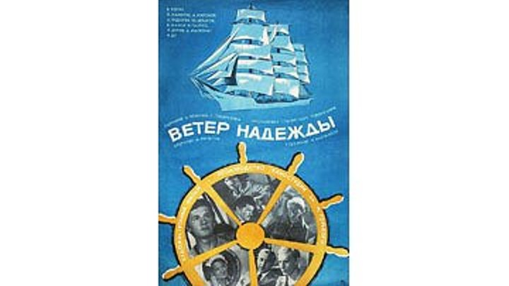 """Ветер """"Надежды"""" (1977)"""