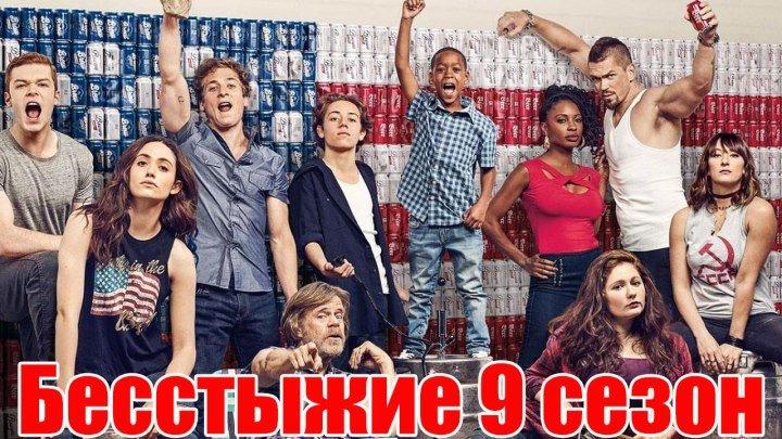 Бесстыжие 9 сезон - Русский трейлер (2018)