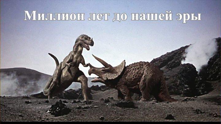 Фильм-фентези «Миллион лет до нашей эры»(1966)