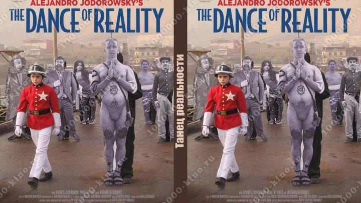 фильм Танец реальности (2013) драма, биография