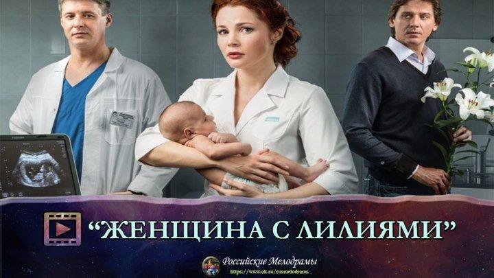 """Отличный фильм! """"ЖЕНЩИНА С ЛИЛИЯМИ"""" Российские мелодрамы, фильмы и сериалы смотреть онлайн"""