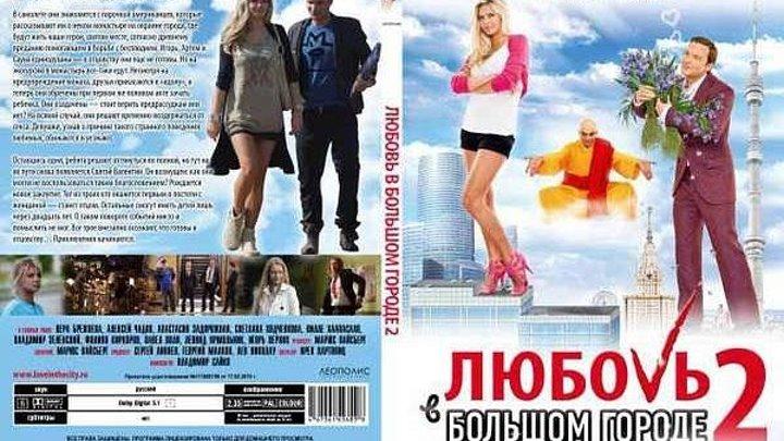 фильм Любовь в большом городе 2 (2010) комедия, Россия.