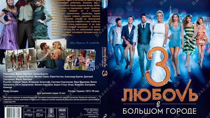 фильм Любовь в большом городе 3 (2013) комедия,Россия, Украина