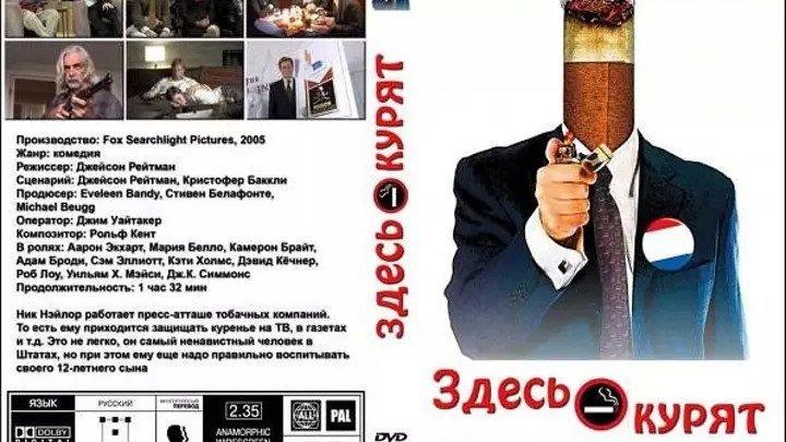 фильм Здесь курят (2005) драма, комедия