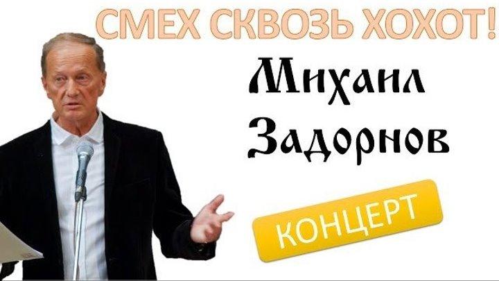 """""""Михаил Задорнов"""" (Смех сквозь Хохот!)"""
