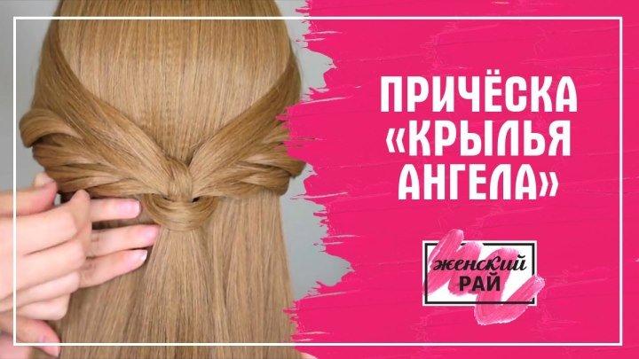 Причёска «Крылья Ангела»