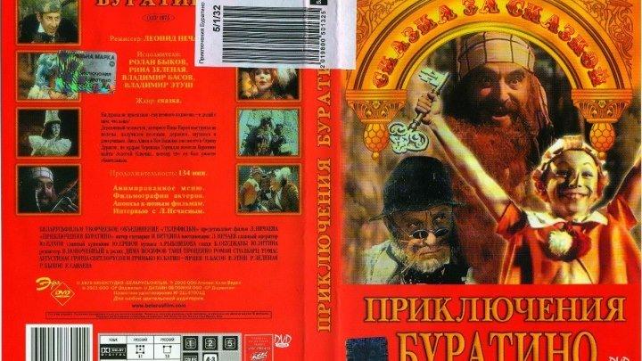 Приключения Буратино 2 серии музыкальный фильм - сказка 1975,экранизация HD 1080*