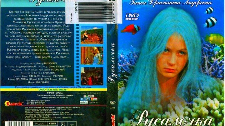 Русалочка фильм - сказка 1976*