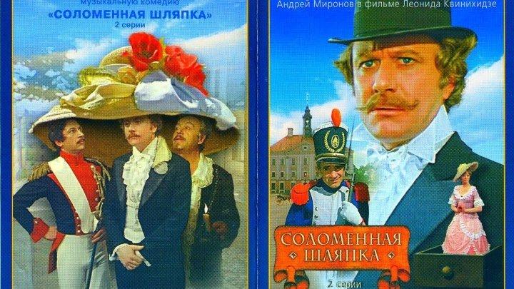 Соломенная шляпка 2 серии 1974*