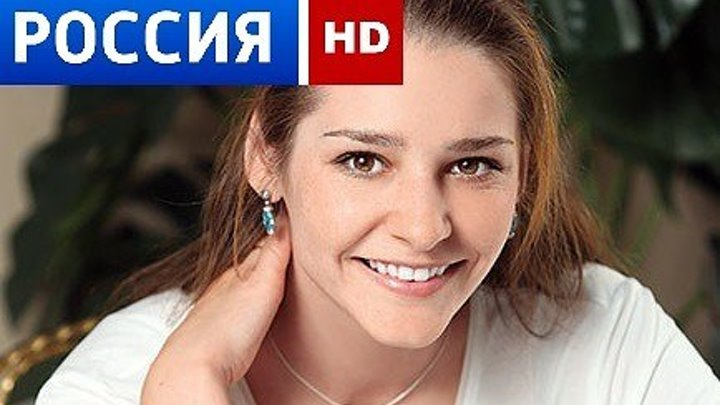"РУССКАЯ МЕЛОДРАМА ""ПИСЬМО НАДЕЖДЫ"""