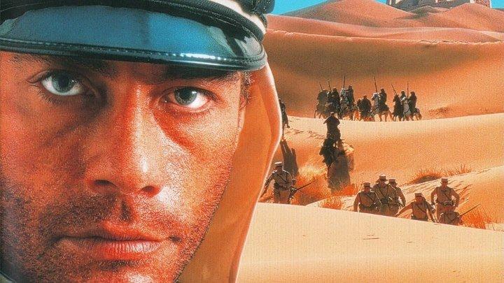Легионер (1998).НD(боевик)