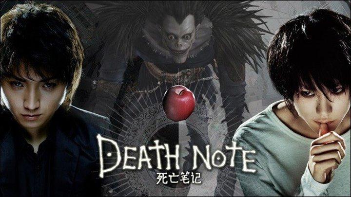 Тетрадь смерти (2006) Desu nôto