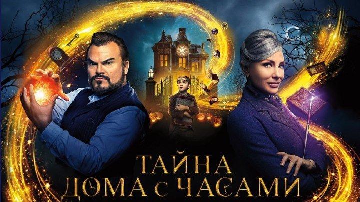 TAЙHA ДOMA C ЧACAMИ 2OI8 TS
