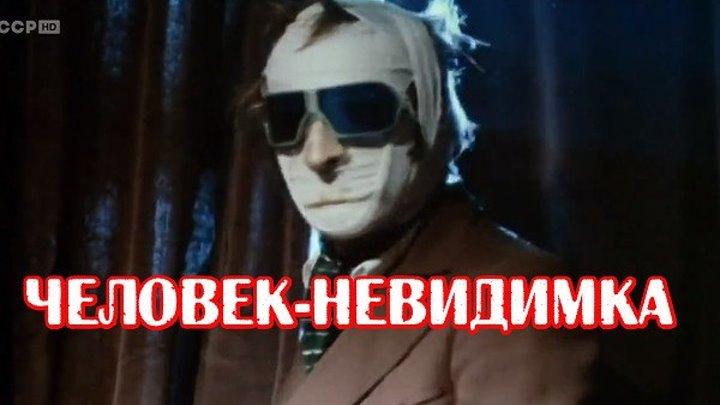 Человек-невидимка. 1984 год