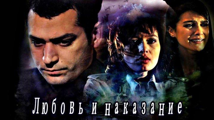 Турецкий сериал Любовь и наказания (2010) 1 серия
