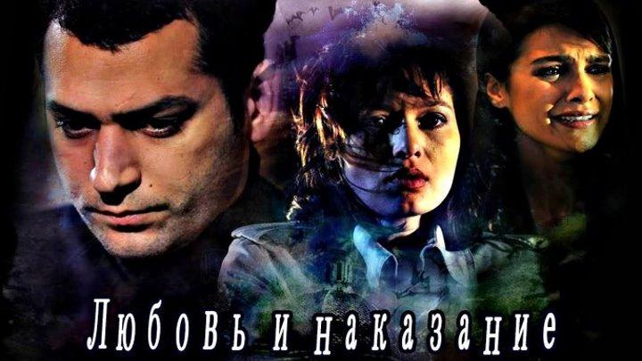 Турецкий сериал Любовь и наказание 46 серия