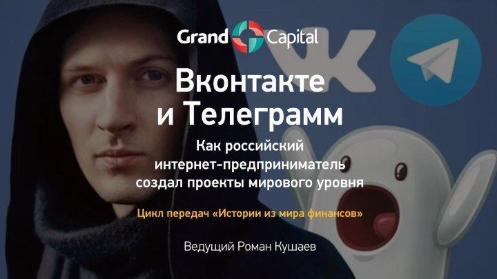 Вконтакте и телеграмм. Как российский интернет-предприниматель создал проекты мирового уровня.