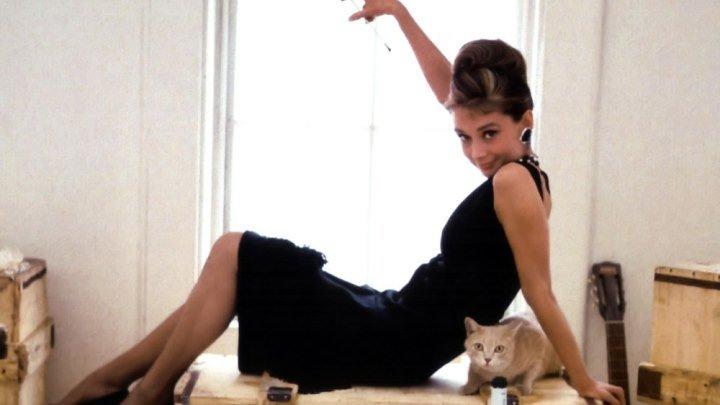 ЗАВТРАК У ТИФФАНИ / Breakfast at Tiffany's (1961)