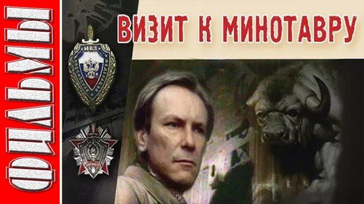Визит к Минотавру. Все серии (Детектив, Криминал, Приключения. 1987)