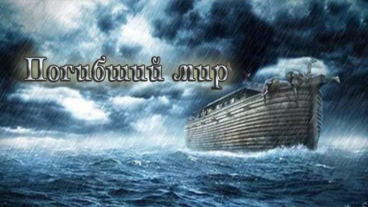 Загадки Библии. Всемирный потоп