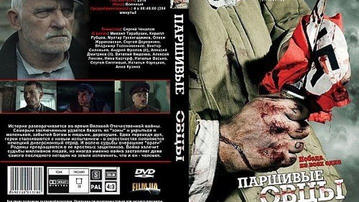 Паршивые овцы.04.серия.(2010) Россия.