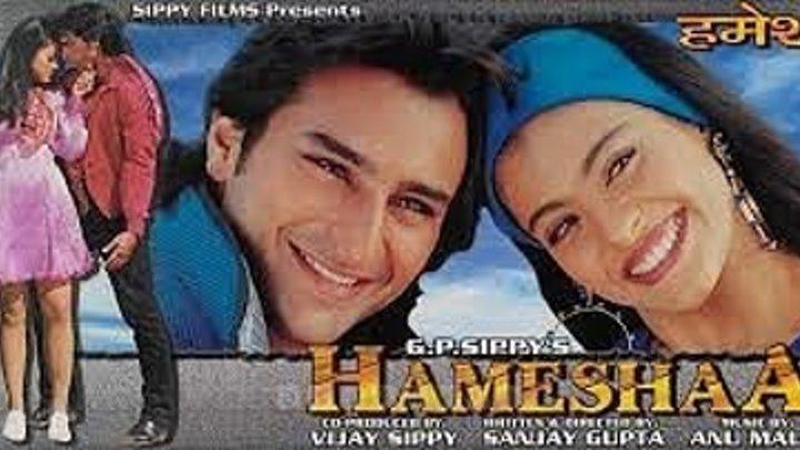 Вместе навсегда (1997) Страна: Индия