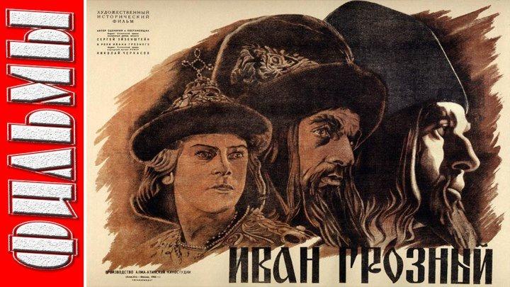 ИВАН ГРОЗНЫЙ (историческая драма.1944-1945)