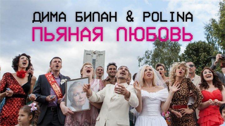 Дима Билан feat Polina - Пьяная любовь ( 2018 )