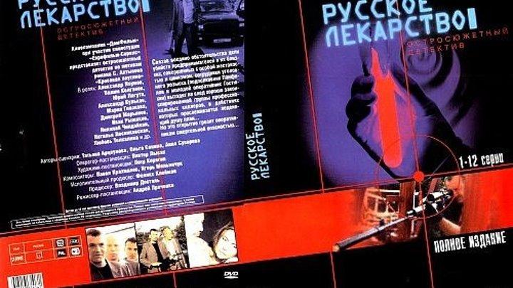 Русское лекарство.01.серия.(2004) Россия.