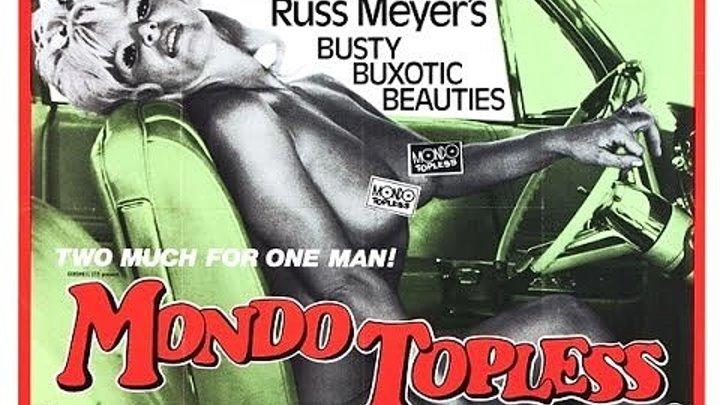 «Мир то́плес» / Mondo Topless (1966) 18+ Псевдо-документальный, Эротика, Бурлеск