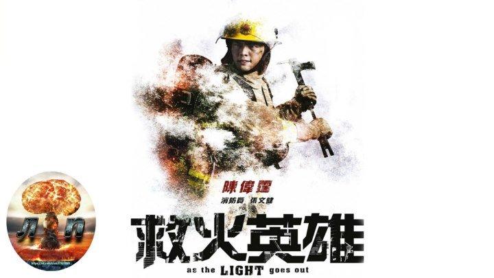 Когда гаснет свет (2014).720