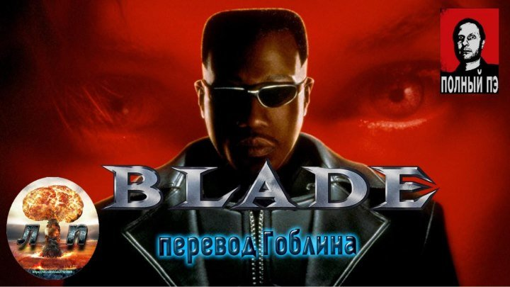 Блэйд 1998 Гоблин .720