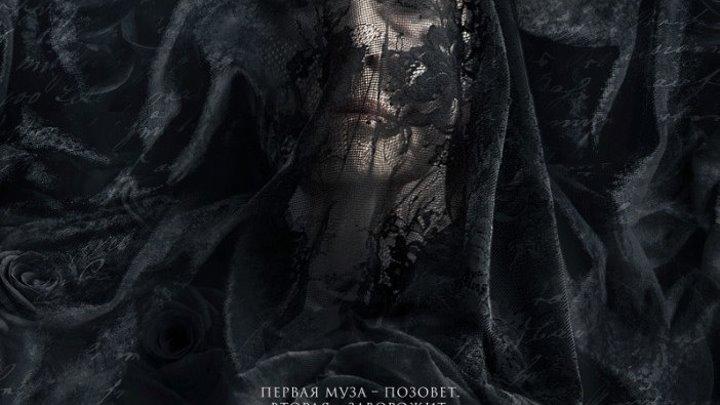Муза смерти (2017) Испания, Ирландия, Бельгия, Франция / Фантастика, Триллер, Ужасы,