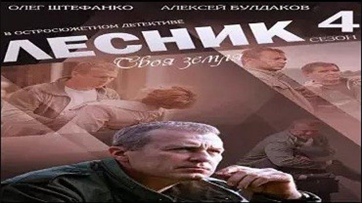 Лесник-4. Своя земля, 2018 год / Серии 17-18 из 60 (криминал)