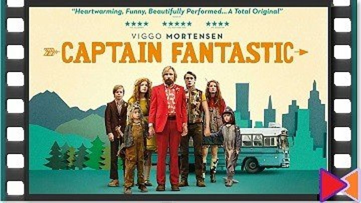 Капитан Фантастик [Captain Fantastic] (2016)